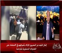 عمرو أديب: المعارضة أعلنت هزيمتها بسبب المشاركة الكبيرة بالإستفتاء