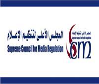 التعديلات الدستورية 2019| «الأعلى للإعلام» يتابع تغطية ثاني أيام الاستفتاء