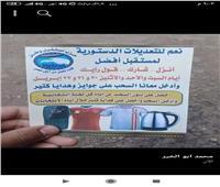 مستقبل وطن يكشف حقيقة رشاوى الاستفتاء في محافظة الغربية