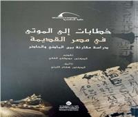 «خطابات إلى الموتى في مصر القديمة».. كتاب جديد بمكتبة الإسكندرية