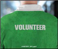 رسميا.. فتح باب التطوع في تنظيم أمم إفريقيا 2019