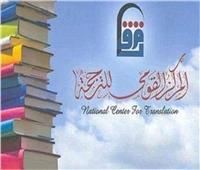 القومي للترجمة يحتفل بيوم الكتاب العالمي بخصومات تصل لـ ٥٠٪