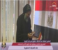 سفير مصر بإثيوبيا: إقبال كبير للأقباط على الاستفتاء رغم «أحد السعف»