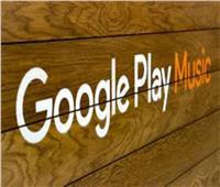 جوجل تقدم خدمة جديدة «البثالحي للموسيقى على الأنترنت» مجاناً