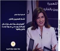 التعديلات الدستورية 2019  الهجرة: 4000 صورة وفيديو تجسد مشاركة المصريين بالخارج