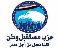 «مستقبل وطن» يحذر من استخدام اسمه بشكل سلبي في المواقع الإخوانية