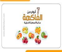 إنفوجراف | 7 أنواع من الفاكهة سعراتها الحرارية «سالبة»