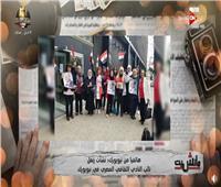 التعديلات الدستورية 2019| «الثقافي المصري في نيويورك»: الاستفتاء كان يوم عيد