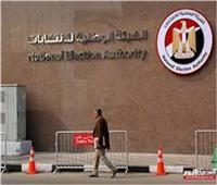 «الوطنية للانتخابات»: غلق اللجان في موعدها ولا مد لساعات التصويت