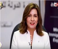 فيديو| رسالة وزيرة الهجرة بعد انتهاء التصويت في الخارج