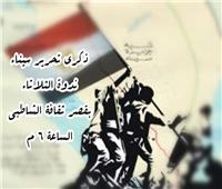 اليوم.. احتفالات سنوية ولقاءات أدبية برعاية ثقافة الإسكندرية