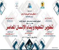 «تربية المنيا» تفتتح مؤتمر «تطوير التعليم وبناء الإنسان المعاصر» غدًا