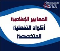 لجنة الدراما بالمجلس الأعلى لتنظيم الإعلام تعقد أول اجتماعاتها