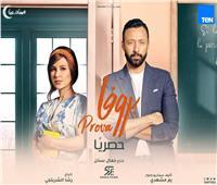 مسلسل «البروفة» حصريا على قناة «TeN» في رمضان 2019