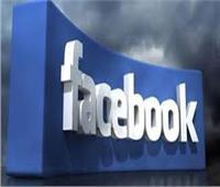 «فيسبوك» تتوقع تعرضها لغرامة تقدر بـ 5 مليارات دولار