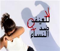 مؤسسة قضايا المرأة المصرية تبحث مناهضة الاتجار بالنساء.. اليوم
