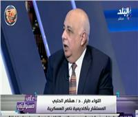 فيديو|هشام الحلبي: الجيش المصري اقتحم خط بارليف بأجهزة دفاعية قديمة