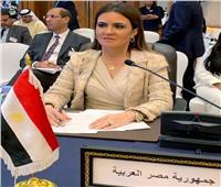 وزيرة الاستثمار تشارك في الاجتماع السنوي لمجلس محافظي المصرف العربي