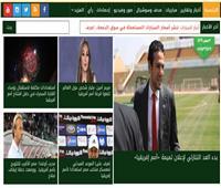 بوابة أخبار اليوم تطلق caf2019 .. خدمة خاصة ببطولة أمم إفريقيا 2019