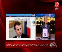 أديب: الرئيس الفرنسي مرعوب من انفصال الإسلاميين في فرنسا