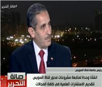 طارق راشد: إنشاءوحدة لتقديم الاستشارات لمشروعات محور قناة السويس