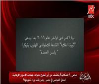 فيديو| عمرو أديب يكشف من أين تخرج دعوات «الإخوان» لخلق الفوضى ومَن يمولها