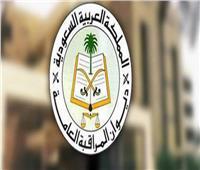 اليوم.. انعقاد ندوة الدور الرقابي في التخصيص بالرياض بمشاركة مصرية