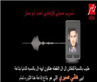 فيديو| تسريبات الإخوان تكشف نواياهم الخبيثة تجاه الدولة المصرية