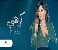 «كرهني» لـ«إليسا» تتخطى 2 مليون مشاهدة