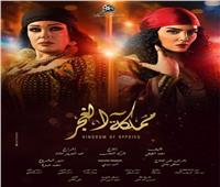 رسميا.. 7 قنوات مصرية وعربية تعرض «مملكة الغجر» في رمضان المقبل