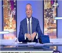 فيديو| أحمد موسى يحذر المواطنين: «لا تتناولوا الشاي بعد الفسيخ»