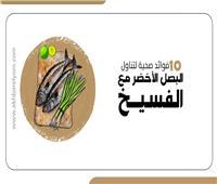 إنفوجراف | 10 فوائد صحية لتناول البصل الأخضر مع الفسيخ