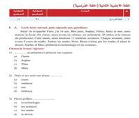 درس خصوصي 2019| ننشر نموذج استرشادي لامتحان «الفرنسية» للصف الأول الثانوي