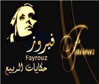 شم النسيم 2019| «حكايات الربيع» أغنية فيروز وكارم محمود عام 1956