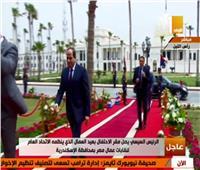 شاهد  لحظة وصول السيسي مقر الاحتفال بعيد العمال بالإسكندرية