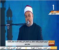 فيديو  بدء الاحتفال بعيد العمال بآيات من القرآن الكريم