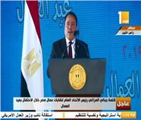 فيديو  اتحاد عمال مصر: مصر عبرت مرحلة الخطر