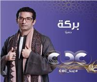 رمضان 2019| عمرو سعد يغني تتر مسلسله «بركة»