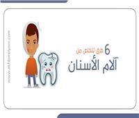 إنفوجراف | 6 طرق للتخلص من آلام الأسنان