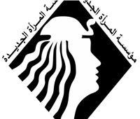 «المرأة الجديدة» تعلن بنود مقترح القضاء على التحرش في العمل