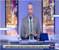 فيديو  أحمد موسى: «الرئيس السيسي جبر بخاطر جميع المصريين»