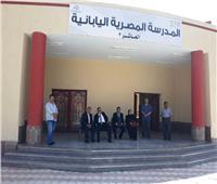 تعرف على أعداد الطلاب المقرر قبولهم بالمدارس المصرية اليابانية