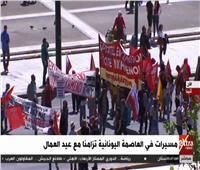 بث مباشر  التظاهرات تجتاح اليونان في عيد العمال