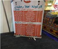قبل ما تروح المعرض..شاهد أسعار كرتونة «أهلا رمضان»