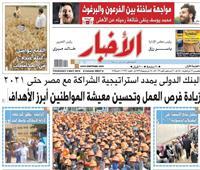 أخبار «الخميس»: العالم يحتفل بيوم العمال