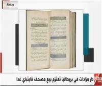 شاهد| كواليس بيع مصحف قايتباي الأثري في المزاد