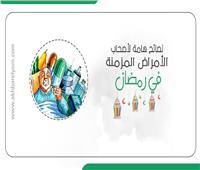 نصائح هامة لأصحاب الأمراض المزمنة في رمضان
