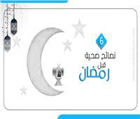 إنفوجراف| 6 نصائح تغذية صحية يجب إتباعها قبل رمضان