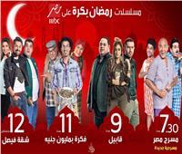 «مسلسلات رمضان» تبدأ على «MBC» غداً تعرف على المواعيد