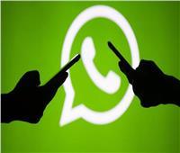 «واتساب» تقترب من التسوية بشأن انتهاك الخصوصية